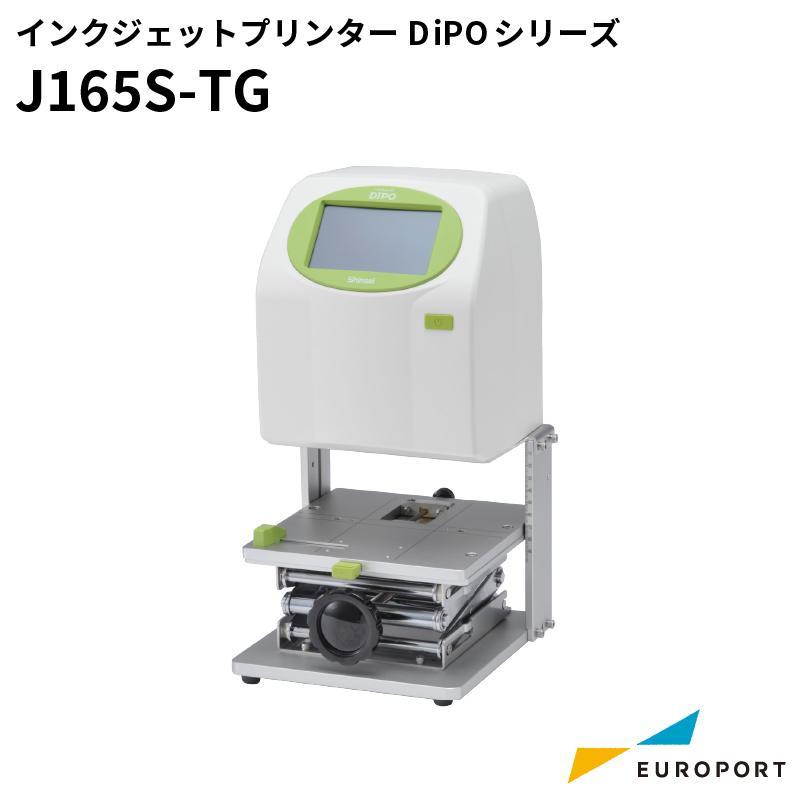 HALLO DiPOシリーズ 昇降台+ガイド付ステージモデル(立体物向け) インクジェット SNI-J165S-TG 本体 | 直接印刷 文具 教材 医療用品 パッケージ