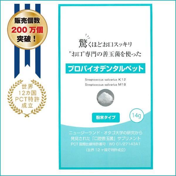 プロバイオデンタルPET 粉末タイプ14g入り(付属スプーン付)