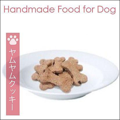 犬用手づくりおやつ スキッパー・ヤムヤムクッキー