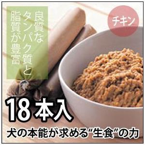 ドッグフード グゥードバランス栄養食・チキン(鶏)18本