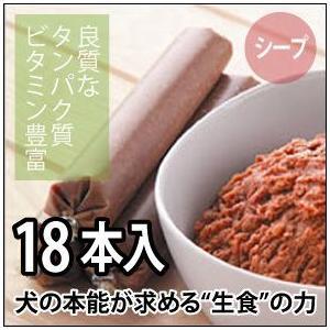 ドッグフード グゥードバランス栄養食・シープ(羊)18本