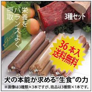 ドッグフード グゥードバランス栄養食・ミックス(3種セット)36本