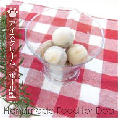 犬用手づくりおやつ アイスクリーム ボール型(7個)