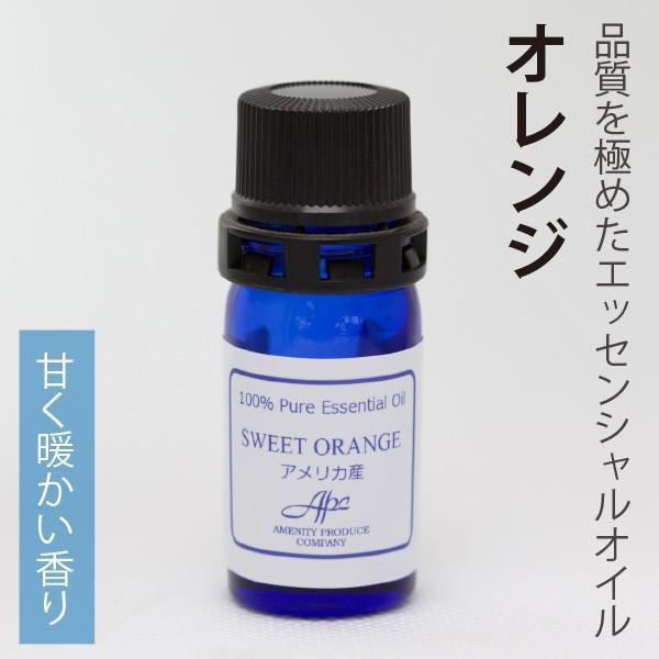 エッセンシャルオイル(オレンジ)