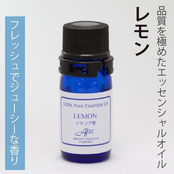 エッセンシャルオイル(レモン)