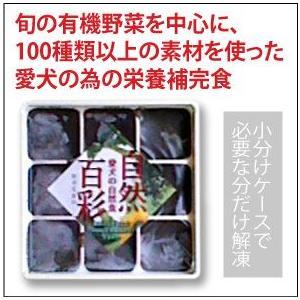 自然百彩(自然派食品)