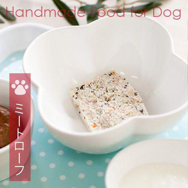 犬用手づくりごはん(食事)ミートローフ (1切/約50g)