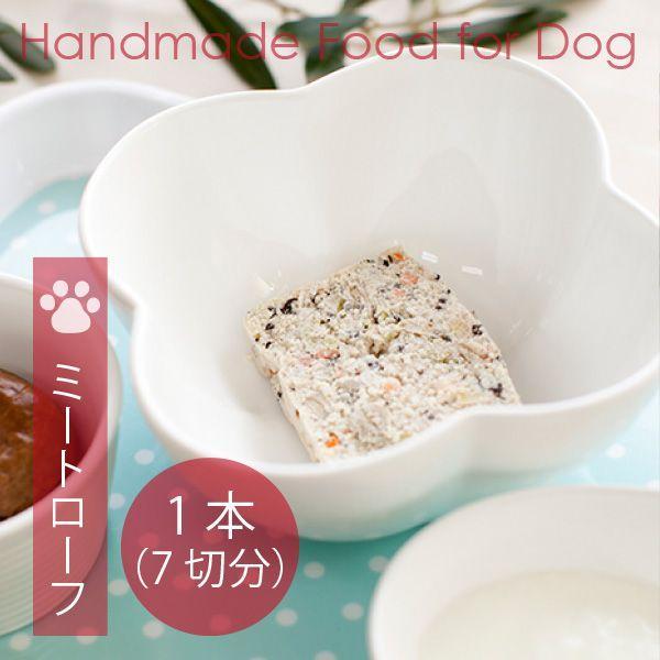 犬用手づくりごはん(食事)ミートローフ (1本/10切)