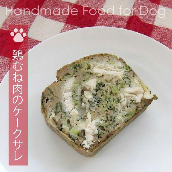 犬用手づくりごはん(食事)鶏むね肉のケークサレ(1切)