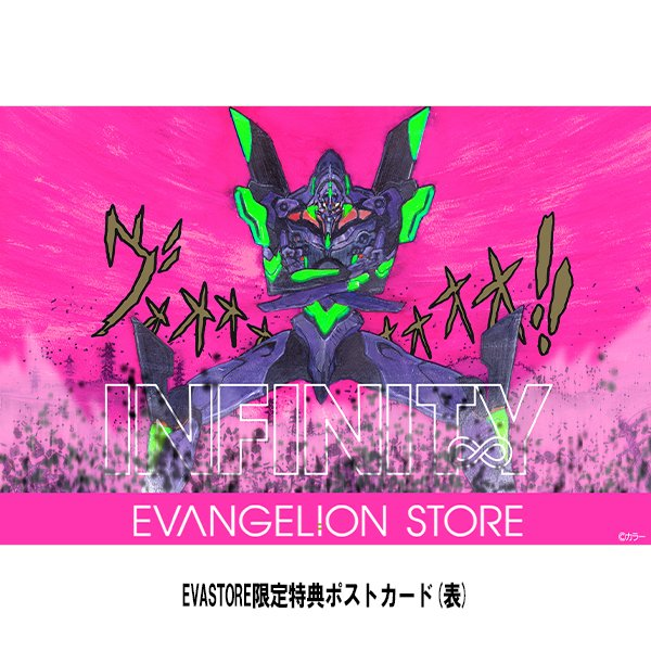 「EVANGELION INFINITY」CD3枚組【特典ポストカード付】[お届け予定:2021年7月下旬] evastore 02