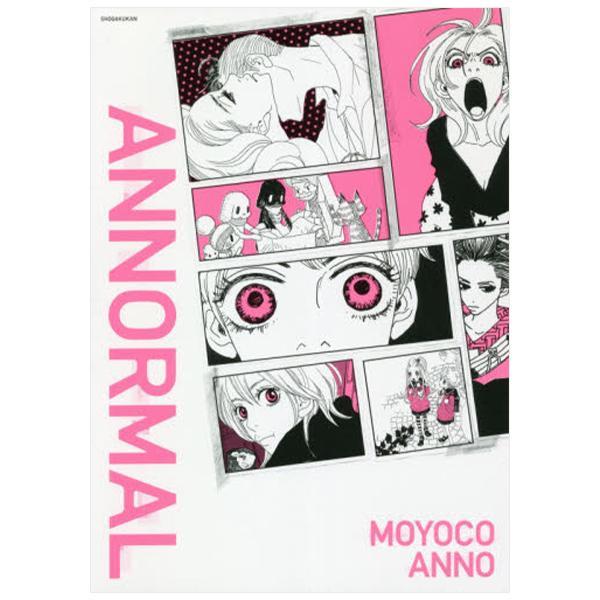 小学館 安野モヨコ「ANNORMAL」|evastore
