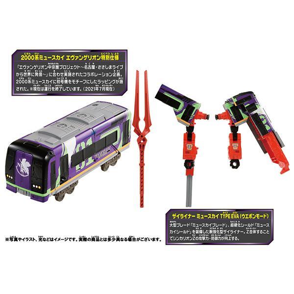 プラレール新幹線変形ロボ シンカリオンZ 500ミュースカイ TYPE EVA(タカラトミー) [お届け予定:2021年12月上旬] evastore 03