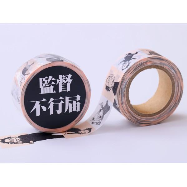 監督不行届 マスキングテープ/カントクくんとロンパース柄 evastore 03