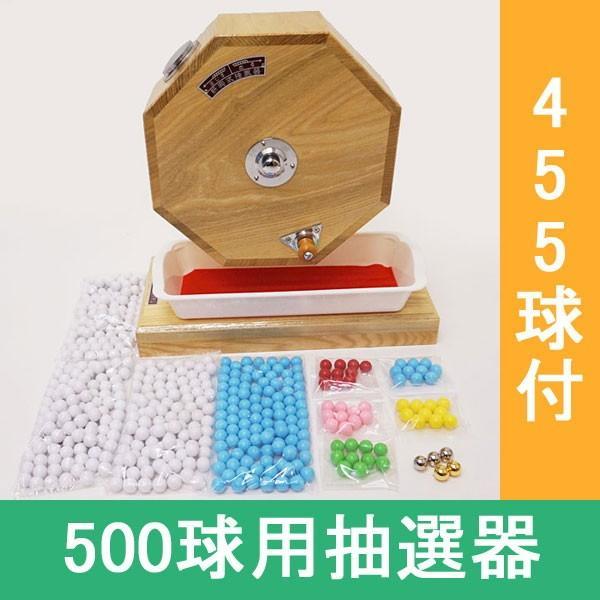 500球用 高級 木製ガラポン抽選器 SHINKO製 国産 [玉455球付(金・銀付)] [金色受皿と赤もうせん受皿付] / ガラガラ 福引 抽選会 抽選機 event-ya