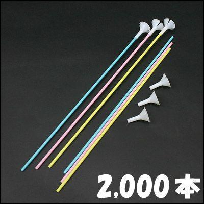 プラスチックパイプ棒40cm(2000本) [動画有]