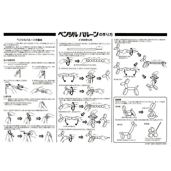 ペンシルバルーン(100本×2袋) [動画有]|event-ya|05