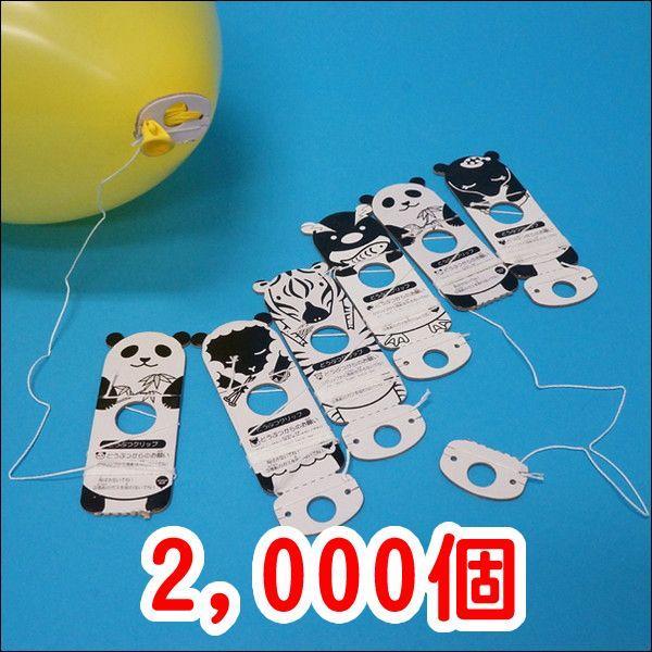 風船用糸付きボール紙どうぶつクリップ(2000ヶ) [動画有]