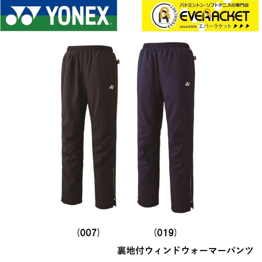 ヨネックス YONEX ウエア ユニウィンドウォーマーパンツ 80068 バドミントン ソフトテニス