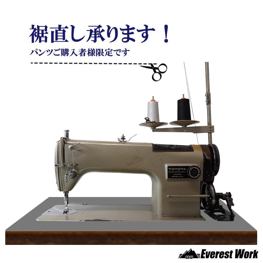 裾直し 裾上げ 股下調整 ミシン縫い|everest-work