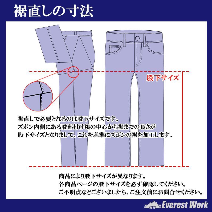 裾直し 裾上げ 股下調整 ミシン縫い|everest-work|02