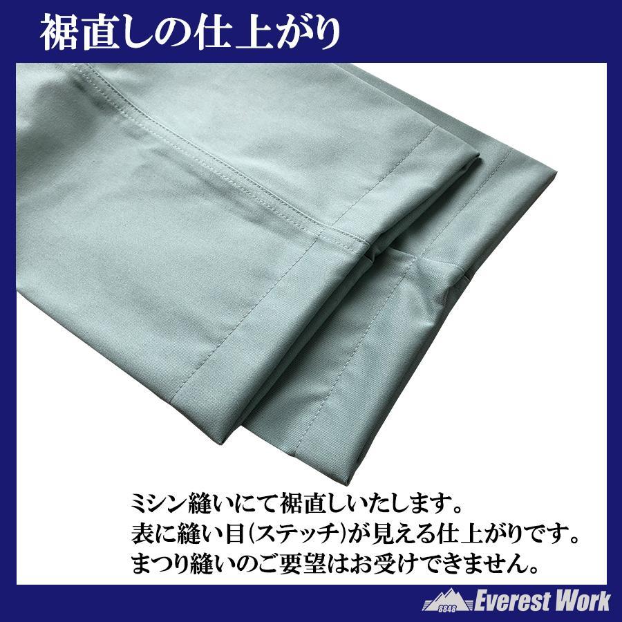裾直し 裾上げ 股下調整 ミシン縫い|everest-work|03