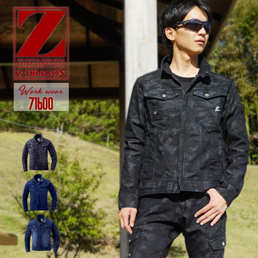 自重堂 Z-DRAGON 作業服 71600