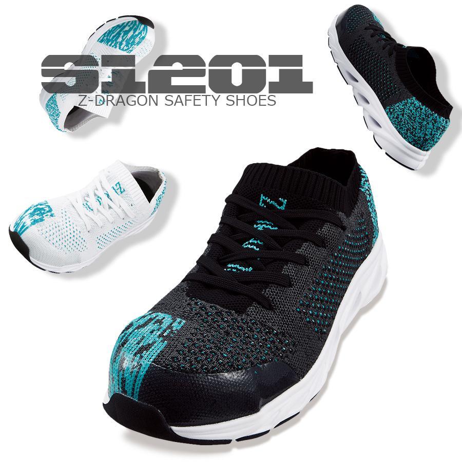 安全靴 Z-DRAGON S1201