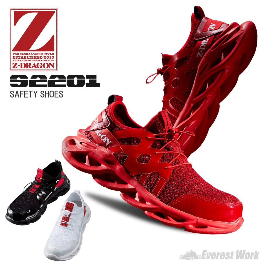 セーフティーシューズ ローカット 人気 高通気性 軽量 ニット カジュアル 安全スニーカー 安全靴 作業靴 自重堂 Z-DRAGON ジードラゴン S2201【即日出荷】 everest-work