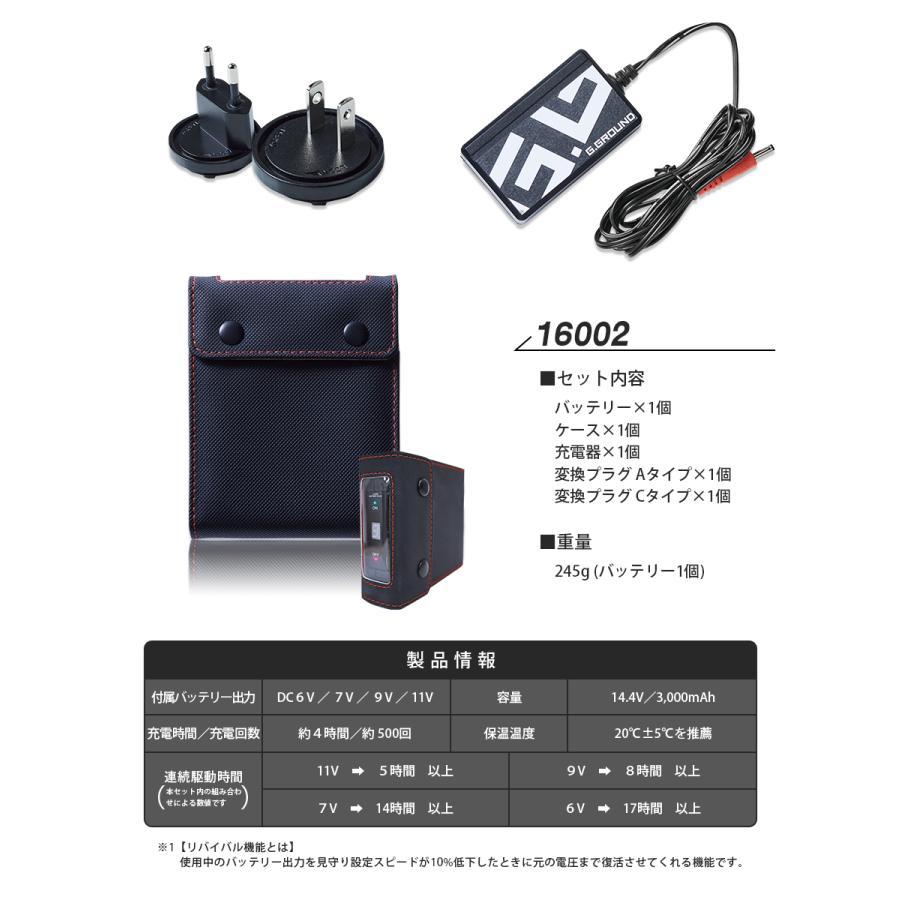 バッテリーセット EF用バッテリー 充電器付 変換プラグ付 熱中症対策 空調服 涼しい G・GROUND 桑和 16002|everest-work|04