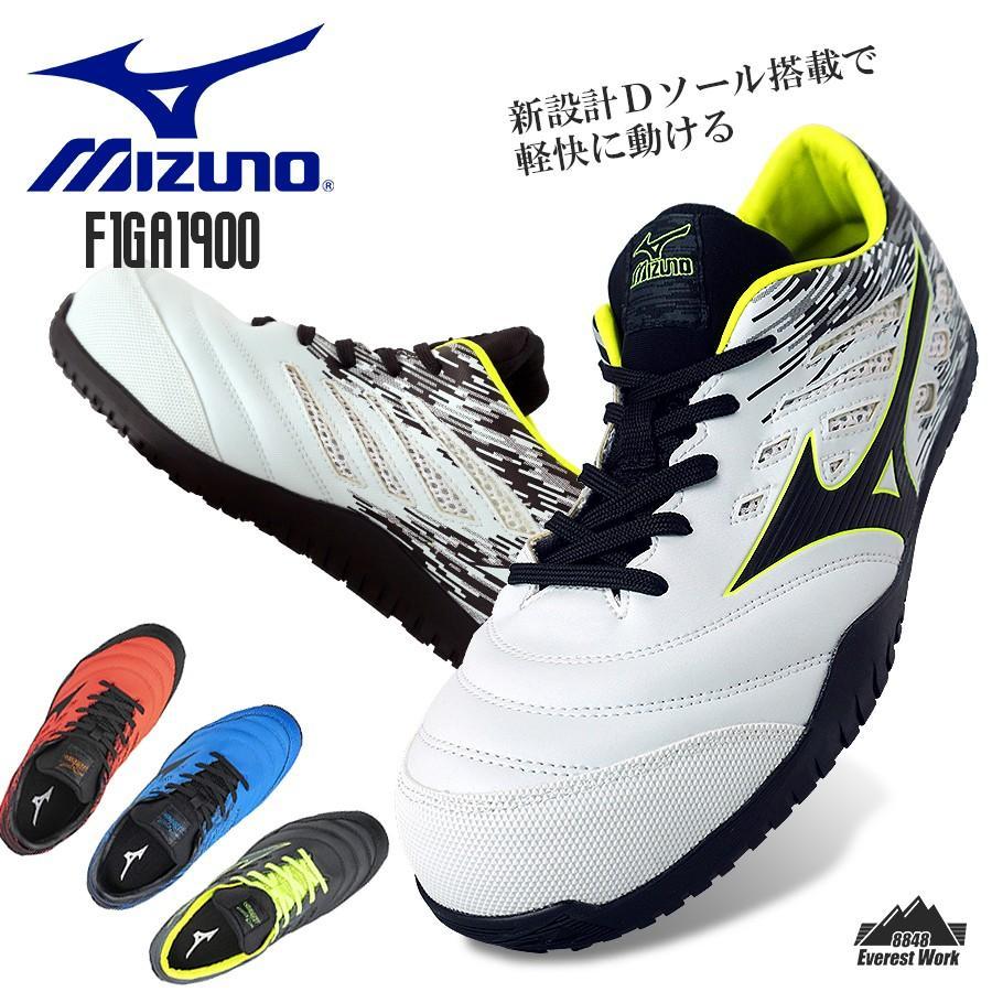 MIZUNO 安全靴 F1GA1900