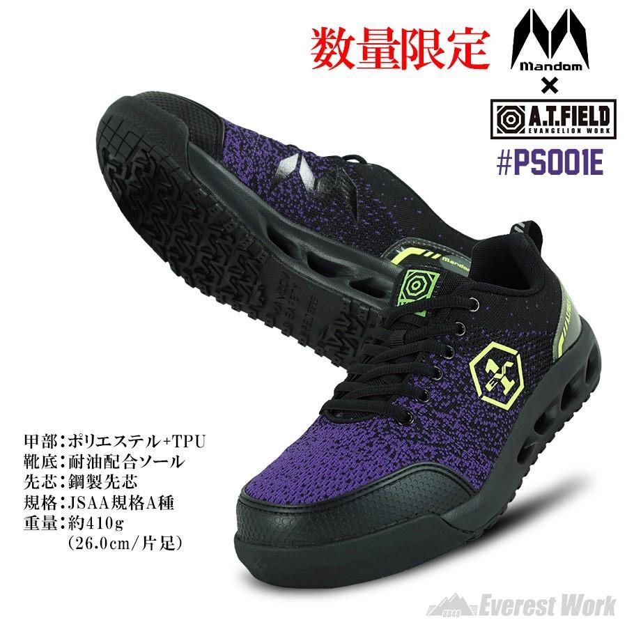 丸五 安全靴 PS001E