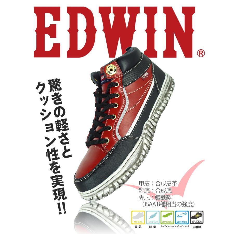 安全靴 ミドルカット 人気 おしゃれ 安全スニーカー 軽量 クッション性 衝撃緩和 カップインソール 滑り止め 疲れにくい EDWIN エドウイン ESM-102|everest-work|02