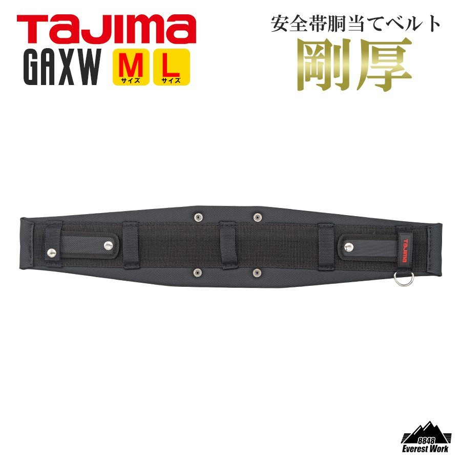 タジマ 胴当てベルト GAXW700 GAXW800