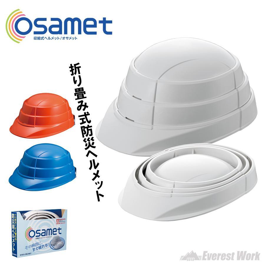 加賀産業 オサメット KGO1