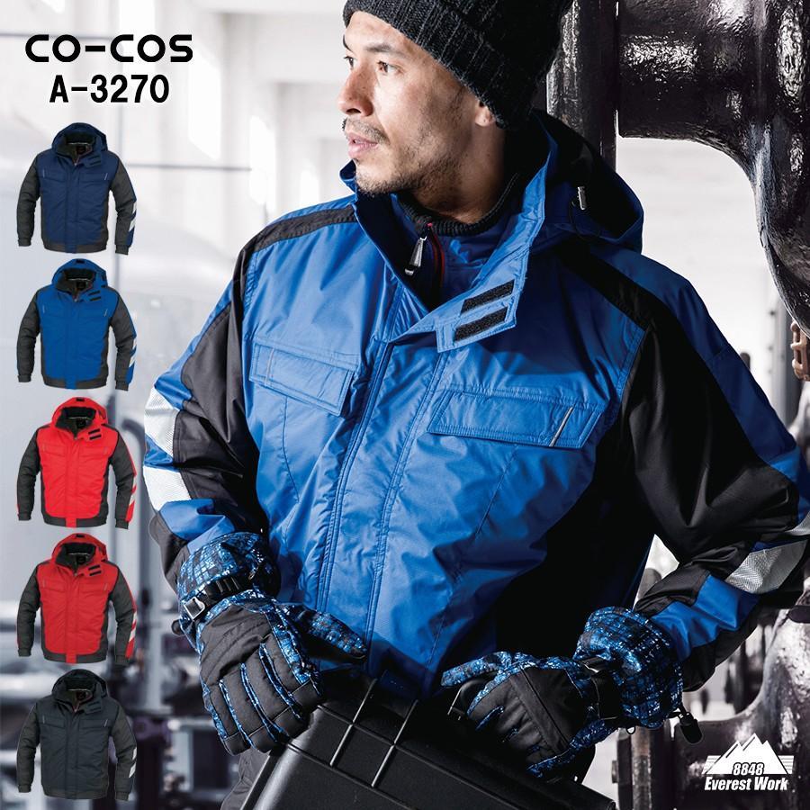 コーコス 防寒服 A-3270