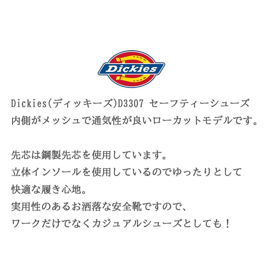 セーフティスニーカー ローカット カジュアル 安全靴 安全スニーカー ワークシューズ Dickies ディッキーズ D-3307 everest-work 02