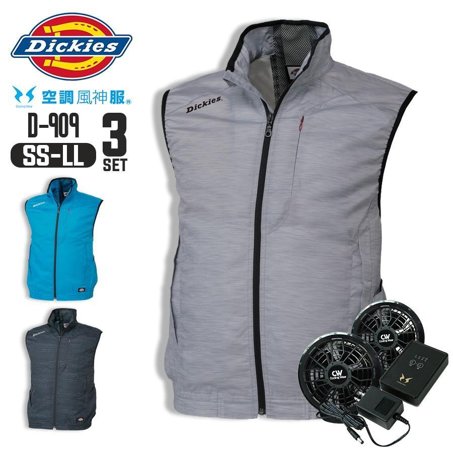 Dickies 空調服 3点セット ベスト ブルゾン ファンセット バッテリーセット バッテリーセット バッテリーセット 空調風神服 ディッキーズ『SS〜LL』D-909 RD9920R RD9890J ファン付 扇風機付 2e6