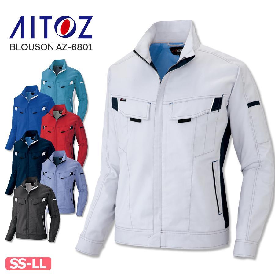 AITOZ 作業服 ムービンカット AZ-6801