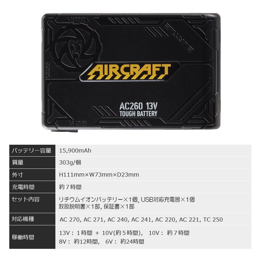 リチウムイオンバッテリー AIR CRAFT エアークラフト パワーバッテリー 13ボルト 熱中症対策 空調服 BURTLE バートル AC260|everest-work|04
