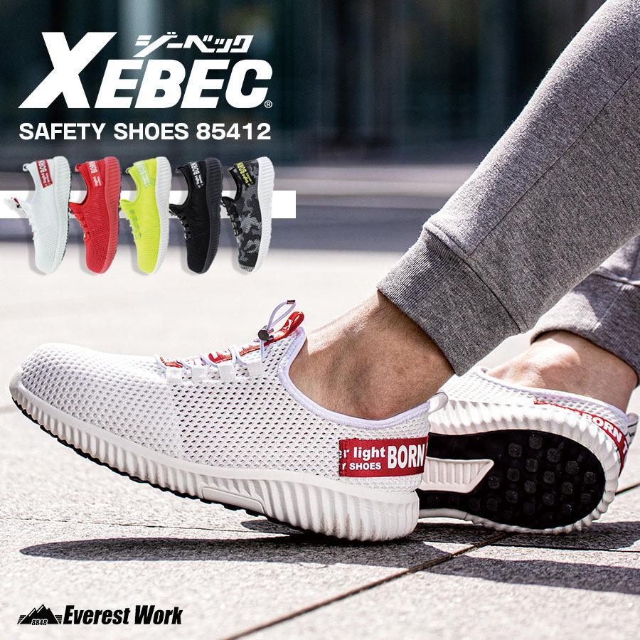 XEBEC 安全靴 85412