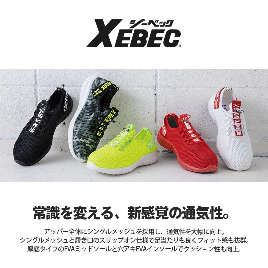 安全靴 人気 おすすめ メッシュ 超軽量 メンズ スニーカー シューズ 作業靴 カジュアル 3E 樹脂先芯 通気性 ゴム底 EVA XEBEC シーベック BORN TO WORK 85412 everest-work 02
