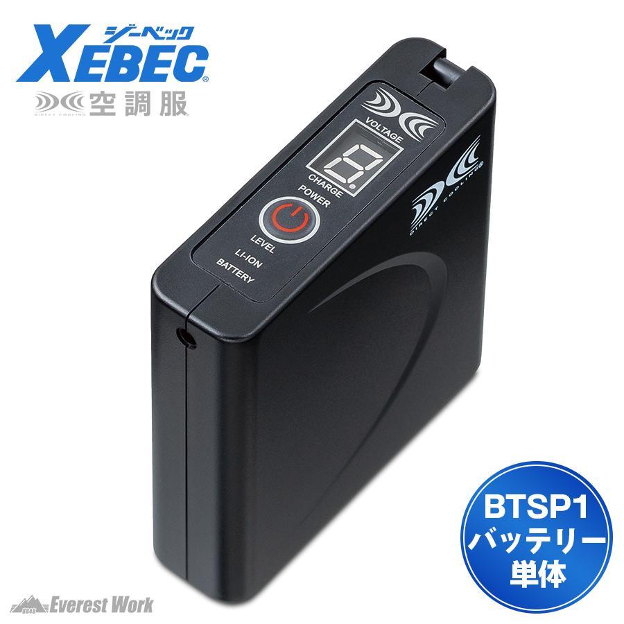 パワーファン対応バッテリー本体 空調服用バッテリー リチウムイオン 本体のみ 9段階表示 熱中症対策 涼しい XEBEC ジーベック BTSP1 everest-work