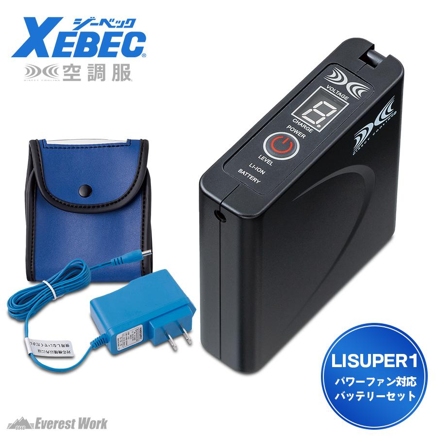 パワーファン対応バッテリーセット 空調服用バッテリー リチウムイオン 急速充電アダプター付 9段階表示 熱中症対策 涼しい XEBEC ジーベック LISUPER1|everest-work