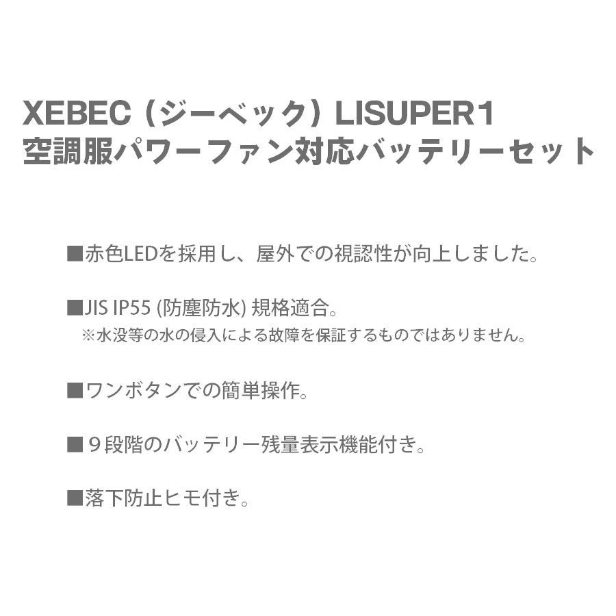 パワーファン対応バッテリーセット 空調服用バッテリー リチウムイオン 急速充電アダプター付 9段階表示 熱中症対策 涼しい XEBEC ジーベック LISUPER1|everest-work|02