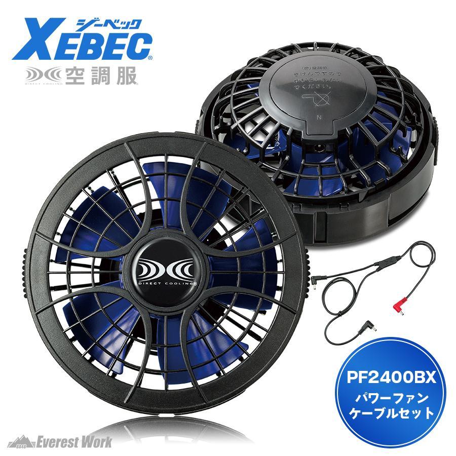 パワーファンケーブルセット 空調服用パワーファン ケーブル付 最大風量毎秒60リットル 熱中症対策 涼しい XEBEC ジーベック PF2400BX|everest-work