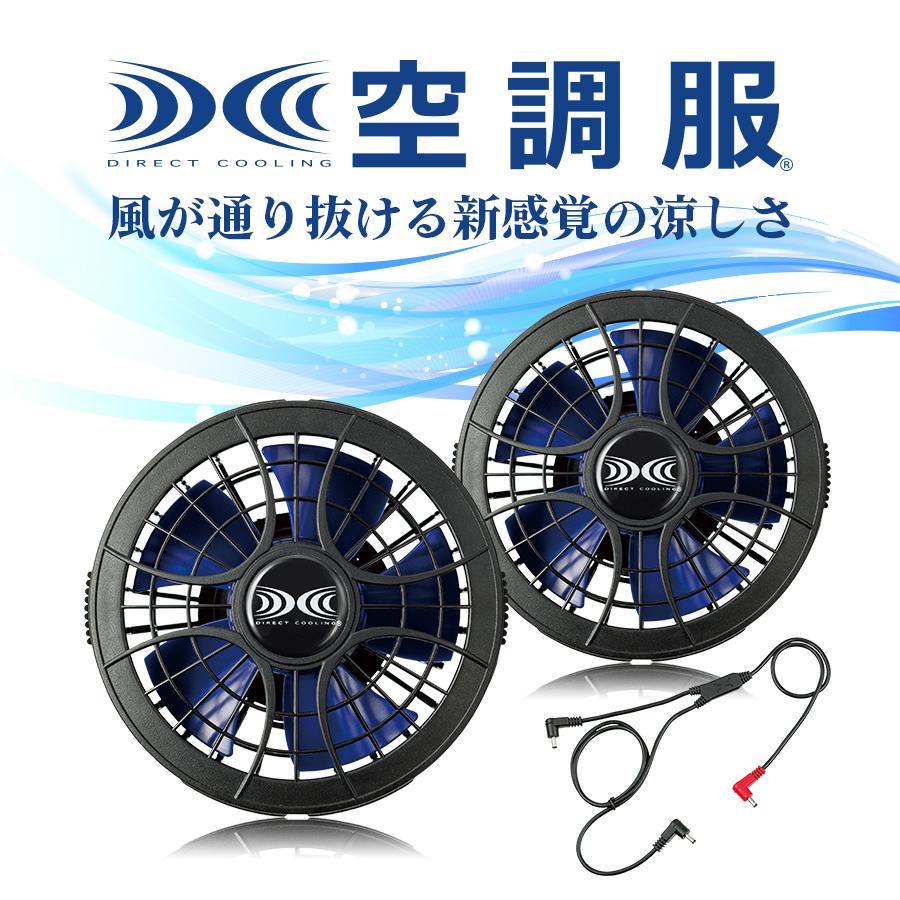 パワーファンケーブルセット 空調服用パワーファン ケーブル付 最大風量毎秒60リットル 熱中症対策 涼しい XEBEC ジーベック PF2400BX|everest-work|03