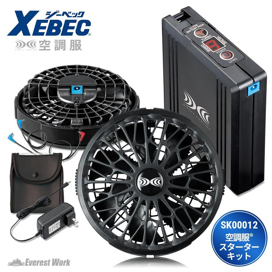 空調服スターターキット 大容量バッテリー ワンタッチファン 急速AC充電アダプター 空調服 ファン付 扇風機 熱中症対策 涼しい XEBEC ジーベック SK00012 everest-work