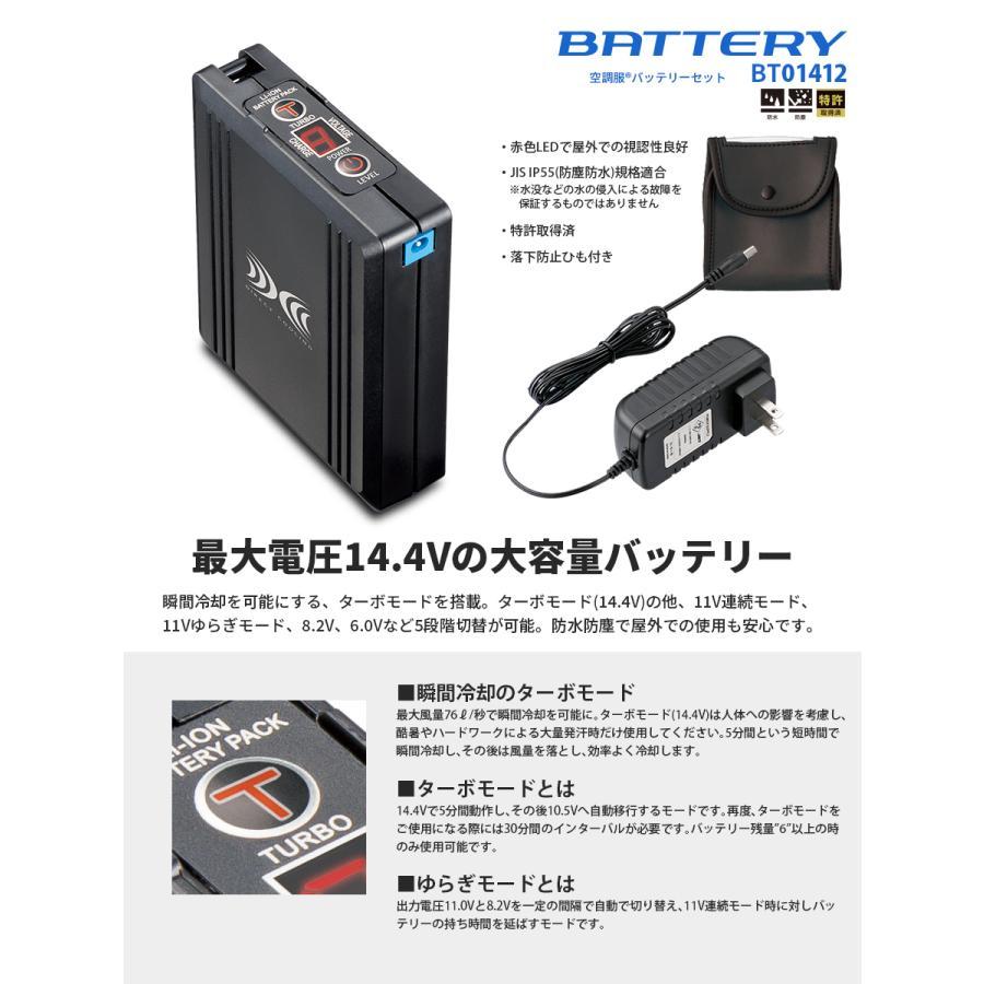 空調服スターターキット 大容量バッテリー ワンタッチファン 急速AC充電アダプター 空調服 ファン付 扇風機 熱中症対策 涼しい XEBEC ジーベック SK00012 everest-work 04