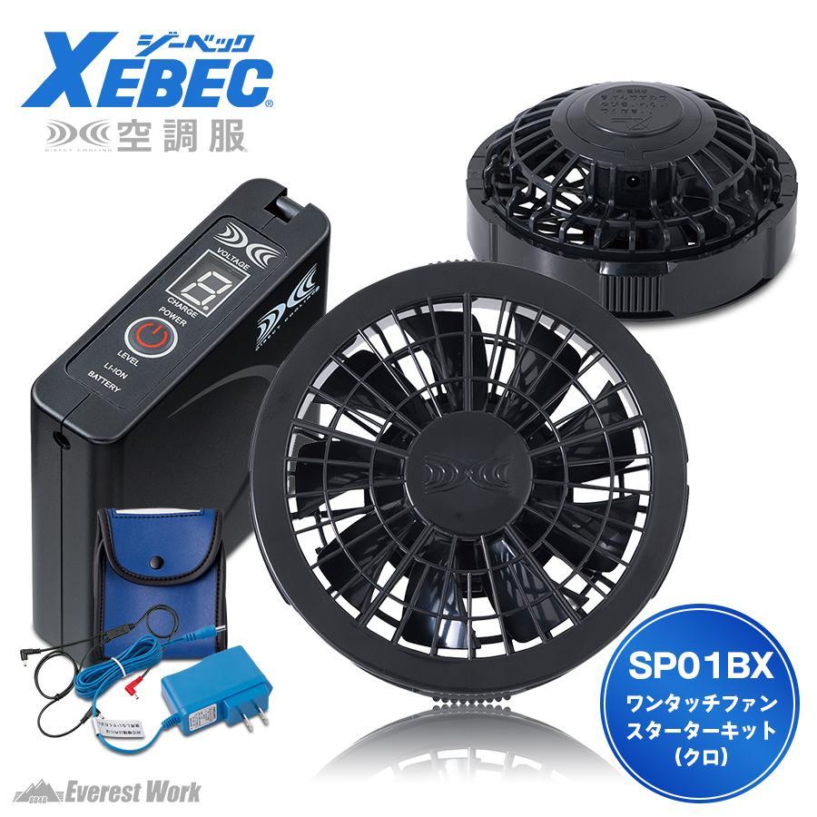 ワンタッチファン (クロ) スターターキット 空調服用 ファン バッテリー 急速AC充電アダプター付 大容量バッテリー付 XEBEC ジーベック SP01BX|everest-work