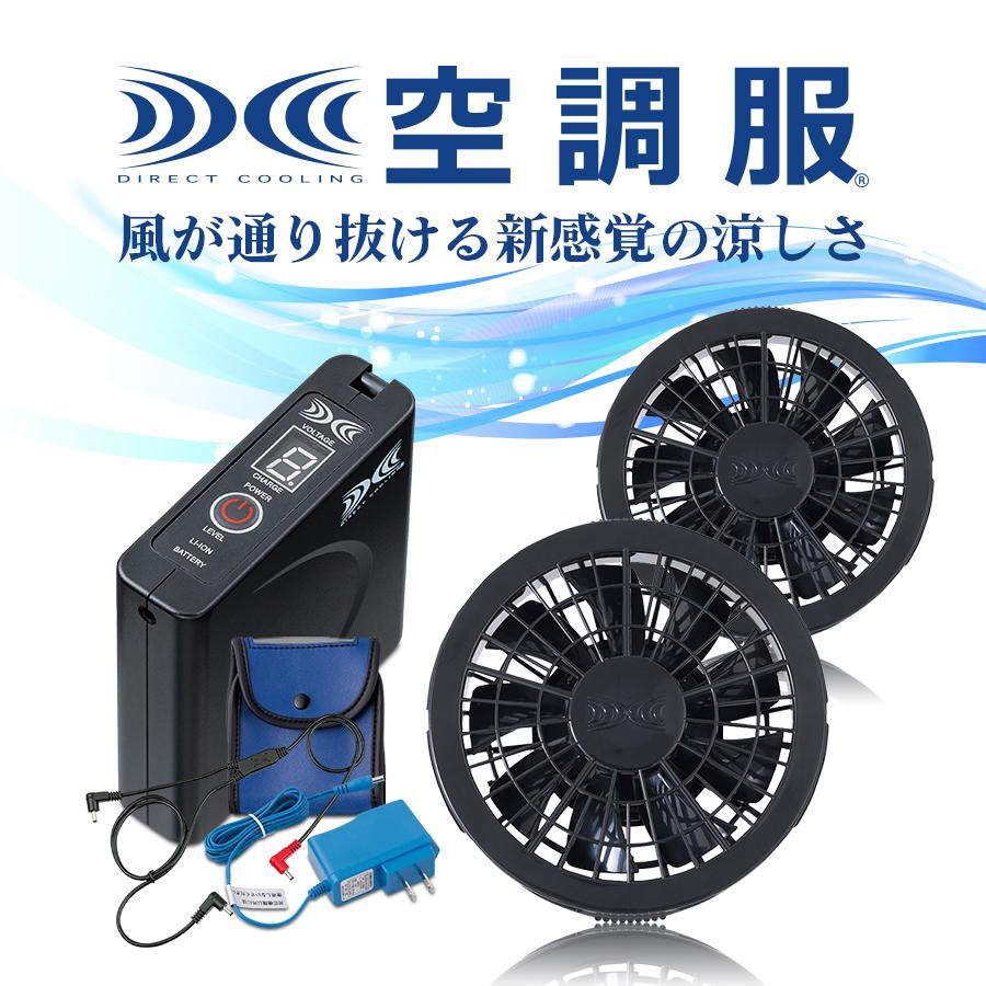 ワンタッチファン (クロ) スターターキット 空調服用 ファン バッテリー 急速AC充電アダプター付 大容量バッテリー付 XEBEC ジーベック SP01BX|everest-work|05